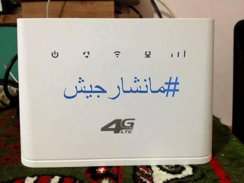 4g lte algerie telecom