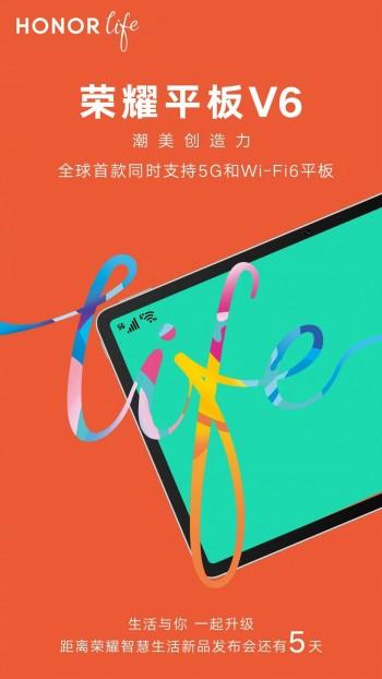 La tablette Honor V6 5G arrivera la semaine prochaine